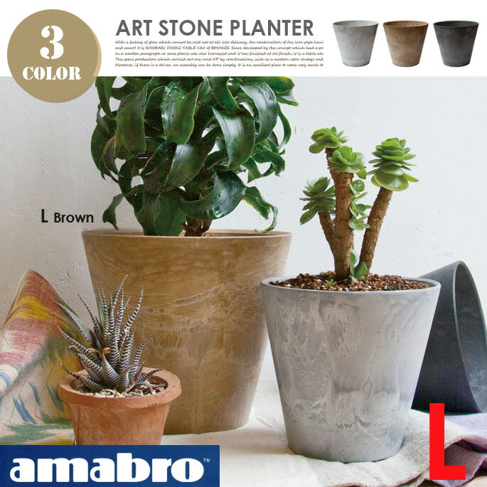 アートストーンLサイズ ART STONE (L) 1154 1155 1156 アマブロ プランター ガーデニング 植木鉢 鉢植 園芸 庭 機能的 プラスチック素材 軽量 丸型 大型 屋外 室内 かっこいい クラシカル ヴィンテージ モダン ギフト