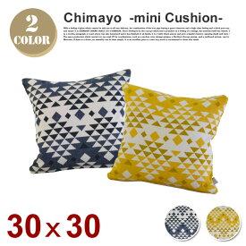 ミニクッション(Mini Cushion) 30×30cm・中材入り チマヨ(Chimayo) クォーターリポート(QUARTER REPORT) 日本製 カラー(イエロー・ネイビー)
