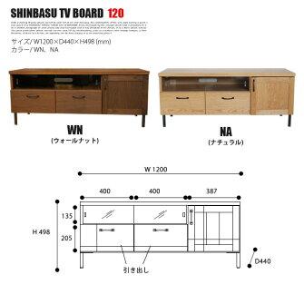 味わい深い木のあたたかみとヌクモリ!SHINBASUTVBOARD120(シンバスTVボード120)BIMAKES(ビメイクス)全2色(NA、DB)送料無料