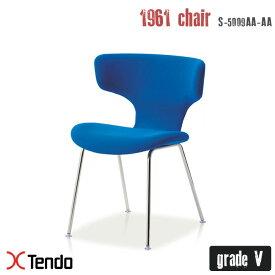 チェア(Chair) S-5009AA-AA グレードV 1961年 天童木工(Tendo mokko) 剣持 勇(Isamu Kenmochi) 送料無料