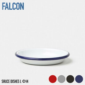 FALCON SAUCE DISHES L(ファルコン ソースディッシュL) 全4カラー(Original Blue ・Pillarbox Red ・Pigeon Grey・Coal Black )