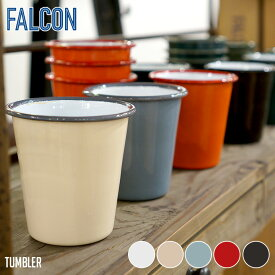 FALCON TUMBLER(ファルコンタンブラー)全7カラー(teal・olive・Original White with Blue ・beige with gray・Pillarbox Red ・Pigeon Grey・Coal Black )