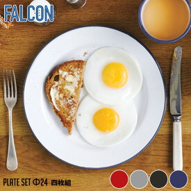 FALCON PLATE (ファルコン プレート)4set 全4カラー(Original White with Blue ・Pillarbox Red ・Pigeon Grey・Coal Black )