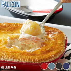 FALCON PIE DISH (ファルコン パイディッシュ)1枚売 全4カラー(Original White with Blue ・Pillarbox Red ・Pigeon Grey・Coal Black )