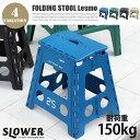 FOLDING STOOL Lesmo(フォールディングスツール レズモ) 折り畳みチェア SLOWER カラー(ブルー・グリーン・ブラック・サンド)