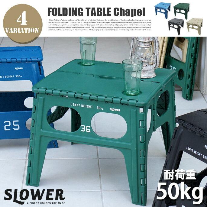 FOLDING TABLE Chapel(フォールディングテーブル チャペル) 折り畳みテーブル SLOWER カラー(ブルー・グリーン・ブラック・サンド)