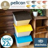 pelicanbasic22L(ペリカンベーシック)スタッキングボックスstacksto(スタックストー)カラー(グレー・ブラウン・ピンク・レッド・イエロー・ブルー・ホワイト・ベージュ)
