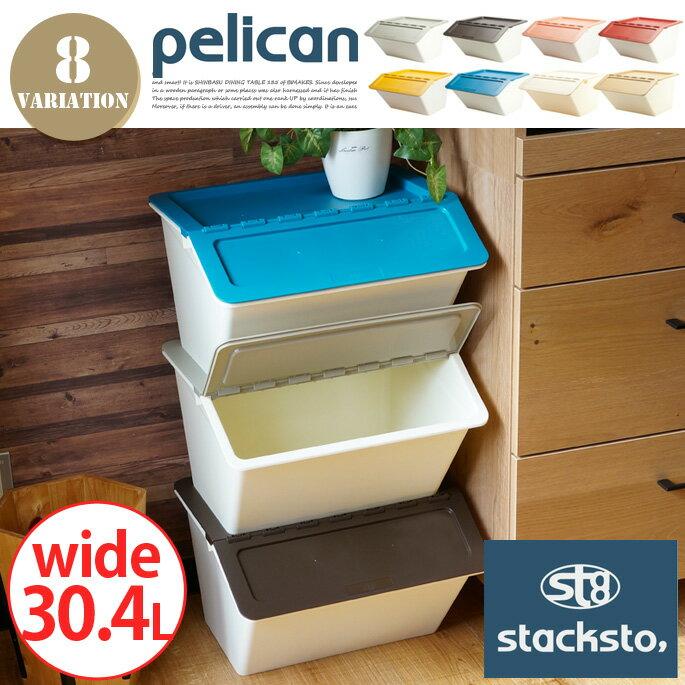 pelican wide 30.4L(ペリカン ワイド)スタッキングボックス stacksto(スタックストー) カラー(グレー・ブラウン・ピンク・レッド・イエロー・ブルー・ホワイト・ベージュ)