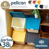pelicangarbee(ペリカンガービー)スタッキングゴミ箱stacksto(スタックストー)カラー(ブラウン・レッド・イエロー・ブルー・ホワイト・ブラック)