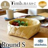 Timb.RoundS(ティムラウンドS)洗えるカゴバスケットstacksto(スタックストー)カラー(ナチュラル)