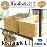 Timb.RectangleL(ティムレクタングルL)洗えるカゴバスケットstacksto(スタックストー)カラー(ナチュラル)