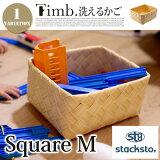 Timb.SquareM(ティムスクエアM)洗えるカゴバスケットstacksto(スタックストー)カラー(ナチュラル)