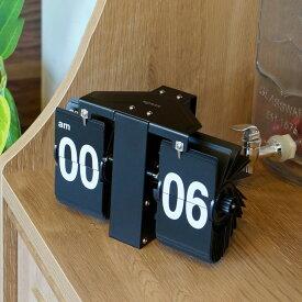 置き時計 フリップクロックルフトブラック FLIP CLOCK LUFT BLACK 壁掛け おしゃれ 時計 北欧 シンプル レトロ カジュアル 西海岸 ウォールナット パネル モダン パタパタクロック 置き掛け兼用時計