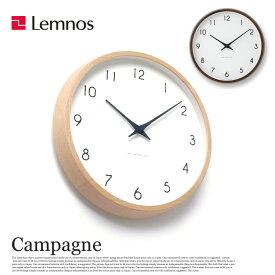 【送料無料】 掛け時計 電波時計 カンパーニュ Campagne PC10-24W レムノス Lemnos ナチュラル ブラウン ウォールクロック デザイン時計 壁掛け時計 木製 北欧 西海岸 おしゃれ 新築祝い 引っ越し祝い 結婚祝い ギフト プレゼント