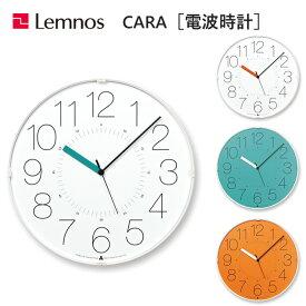 掛け時計 電波時計 カラ CARA AWA13-08 レムノス Lemnos ホワイト オレンジ ブルー ウォールクロック デザイン時計 壁掛け時計 北欧 西海岸 おしゃれ 新築祝い 引っ越し祝い 結婚祝い ギフト プレゼント
