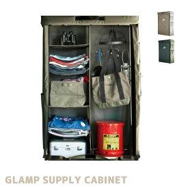 GLAMP SUPPLY CABINET (グランプサプライキャビネット)HGS-001 HERMOSA(ハモサ) ミリタリーキャビネット 全2色(KA、BE) 送料無料