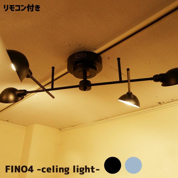 FINO 4(フィーノ4) FP-004 HERMOSA(ハモサ) シーリングランプ 天井照明 送料無料 全2色(BK、VGY) あす楽対応