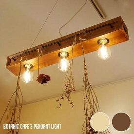 スワン電気 ボタニックカフェ3ペンダントライト(Botanic Cafe 3 Pendant light ) APE-700 ・2カラー(NATURAL/BROWN)