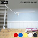 LED デスクライト LEDIC EXARM レディック エグザーム 970 クランプタイプ LEX-970 全5カラー(ブラック・ホワイト・…