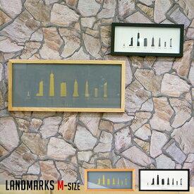 Landmarks ランドマークスアートフレーム M GD-3228 インターフォルム INTERFORME 2カラー (ブラック・ナチュラル)