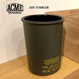 アクメファニチャー ACME Furniture 日用品雑貨 洗面所 AHS タンブラー AHS TUMBLER 歯みがき用 アウトドア アクメホームサプライ ACME HOME SUPPLY ミリタリー 西海岸 インダストリアル