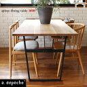 アデペシュ a depeche スプレム ダイニング テーブル 1600 splem dining table 1600 SPM-DNT-1600 オーク無垢材家具 …