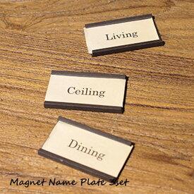 a.depeche アデペシュ magnet name plate 3set マグネット ネームプレート 3セット MNT-NPT-001 スイッチカバー スタイリッシュ ナチュラルモダン インダストリアル DIY 雑貨