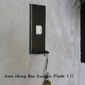 a.depeche アデペシュ iron hang bar switch plate 1口 アイアン ハングバー スイッチプレート 1口 ISP-HGB-001 スイッチカバー スタイリッシュ ナチュラルモダン インダストリアル DIY 雑貨