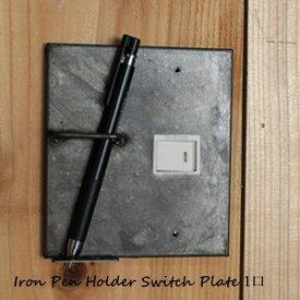 a.depeche アデペシュ iron pen holder switch plate 1口 アイアン ペンホルダー スイッチプレート1口 ISP-PHD-001スイッチプレート スタイリッシュ ナチュラルモダン インダストリアル DIY 雑貨