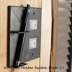 a.depeche アデペシュ iron pen holder switch plate 2口 アイアン ペンホルダー スイッチプレート 2口 ISP-PHD-002 スイッチカバー スタイリッシュ ナチュラルモダン インダストリアル DIY 雑貨