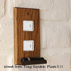 a.depeche アデペシュ wood iron tray switch plate 2口 ウッド アイアントレイ スイッチプレート 2口 WSP-ITR-002 スタイリッシュ ナチュラルモダン インダストリアル DIY 雑貨