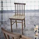 シーヴ SIEVE merge dining chair マージ ダイニングチェア 6本背 SVE-DC003S スタイリッシュ ナチュラルモダン コン…