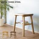 シーヴ SIEVE merge dining stool マージダイニングスツール SVE-DS003 スタイリッシュ ナチュラルモダン コンパクト…