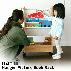 絵本棚 幅50cm キッズピクチャーブックラック Na-ni Picture Book Rack NAR-2871NA 市場 なぁにシリーズ 天然木 ラバーウッド絵本ラック 収納 本棚 表紙がみえる本棚 子供部屋 北欧 シンプル 木製家具