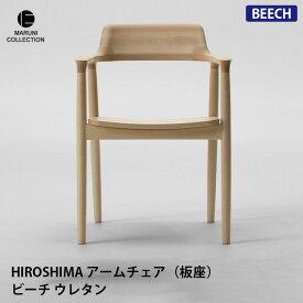 HIROSHIMA アームチェア 板座 ビーチ ウレタン樹脂塗装 MARUNI COLLECTION マルニ 深澤直人 ジャスパー・モリソン