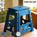 FOLDING STOOL Lesmo(フォールディングスツール レズモ) 折り畳みチェア SLOWER カラー(ブルー・オリーブ・ブラック・サンド) あす楽