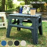 FOLDINGTABLEChapel(フォールディングテーブルチャペル)折り畳みテーブルSLOWERカラー(ブルー・グリーン・ブラック・サンド)