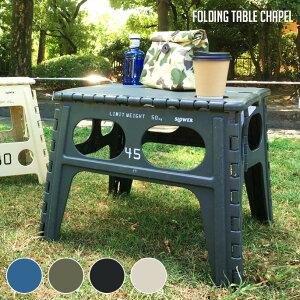 FOLDING TABLE Chapel(フォールディングテーブル チャペル) 折り畳みテーブル SLOWER カラー(ブルー・オリーブ・ブラック・サンド)