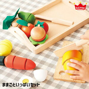 おもちゃ ままごといっぱいセット 木のままごとあそび エドインター Ed Inter 木製 自然素材 おままごと 知育玩具 キッチン ごっこ遊び 3歳頃 キッズ 女の子 男の子 ギフト プレゼント 誕生日
