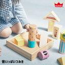 おもちゃ 音いっぱいつみき つみきあそび エドインター Ed Inter 木製 自然素材積み木 知育玩具 ガラガラ パズル お片付け 1歳頃 キッズ 女の子 男の子 ギフト プレゼント 誕生日 出産祝い クリスマス