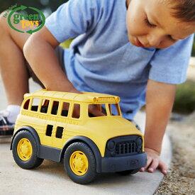 bb98c41f7ffb2 おもちゃ 子供 キッズスクールバス School bus GRT-SCHY1009 グリーントイズ Green toys アメリカ製
