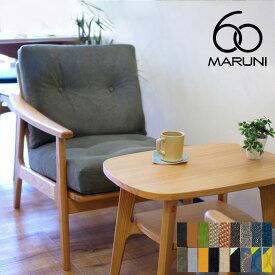 マルニ60 MARUNI60 マルニ木工 ソファ オークフレームチェア(oak frame chair) シングルシート(座右肘) ウレタン樹脂塗装 チェア アームチェア 椅子 ファブリック ビニール レザー オーク ナラ 無垢材 木製 みやじま ヴィンテージ 北欧 レトロ 送料無料