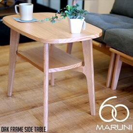 マルニ60 MARUNI60 マルニ木工 ローテーブル オークフレームテーブル(oak frame table) サイドテーブル ウレタン樹脂塗装 ナイトテーブル オーク ナラ 無垢材 木製 みやじま ヴィンテージ 北欧 レトロ 送料無料