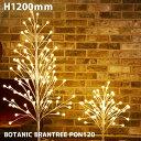 ライト イルミネーション 高さ1200mm ボタニック ブランツリー PON120 BOTANIC BRANTREE PON120 AOL-637 照明ライトLE…
