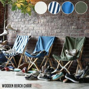 チェア 幅55cm ウッデンビーチチェアー Wooden beach chair ダルトン DULTON 100-248 フォールディングチェア チェアー 椅子 木製ビーチチェア 折りたたみ式チェア 折り畳み可 軽量 キャンプ レジャー