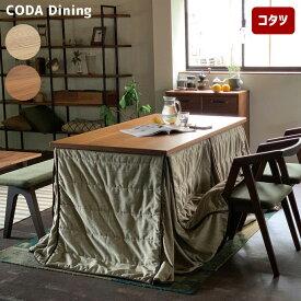 ダイニングテーブル 1500 コーダ ダイニング コタツテーブル CODA Dining オーク ウォールナット こたつ 炬燵 ウレタン塗装 ヴィンテージ インダアストリアル