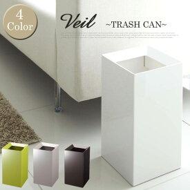 スタイリッシュデザイン! トラッシュカン ヴェール(TRASH CAN Veil) ダストボックス(ゴミ箱) ヤマザキ(YAMAZAKI) 全4色(ホワイト/ブラウン/グリーン/グレー)