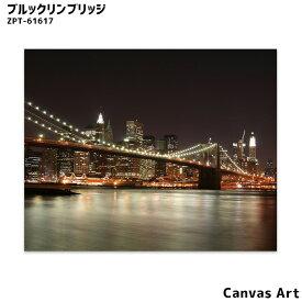 アート キャンバスアート ブルックリンブリッジ Canvas Art Brooklyn Bridge JIG ZPT-61617 絵画 西海岸 ビンテージ おしゃれ