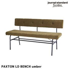 ベンチ パクストン LD ベンチ アンバー PAXTON LD BENCH umber ジャーナル スタンダード ファニチャー jurnal standard Furniture 18704960008270 ソファ LDソファ 西海岸 カリフォルニア ビンテージ ヴィンテージ