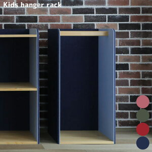 ハンガーラック 460mm キッズハンガーラック Kids hanger rack リオナ LIONA DP DG DR DBキッズ家具 キッズインテリア 子供家具 児島デニム カリフォルニア 西海岸 ヴィンテージ おしゃれ ナチュラル